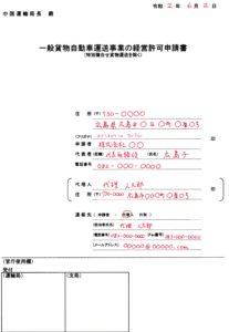 一般貨物自動車運送事業の経営許可申請書記載例
