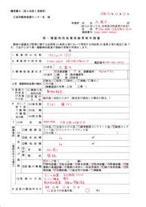 第1種動物取扱業登録更新申請書1
