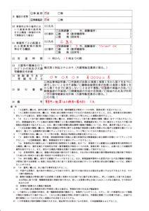 第1種動物取扱業登録更新申請書2