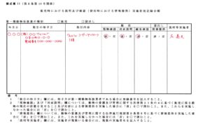 販売時における説明および確認実施状況記録台帳