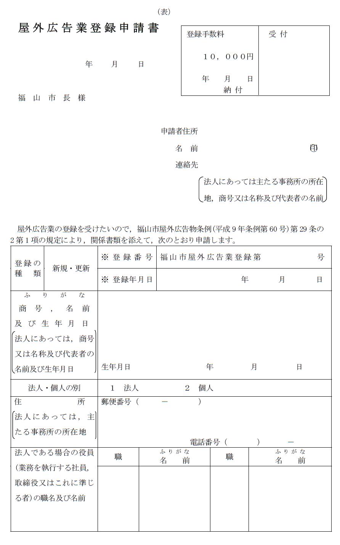 福山市屋外広告業登録申請書表