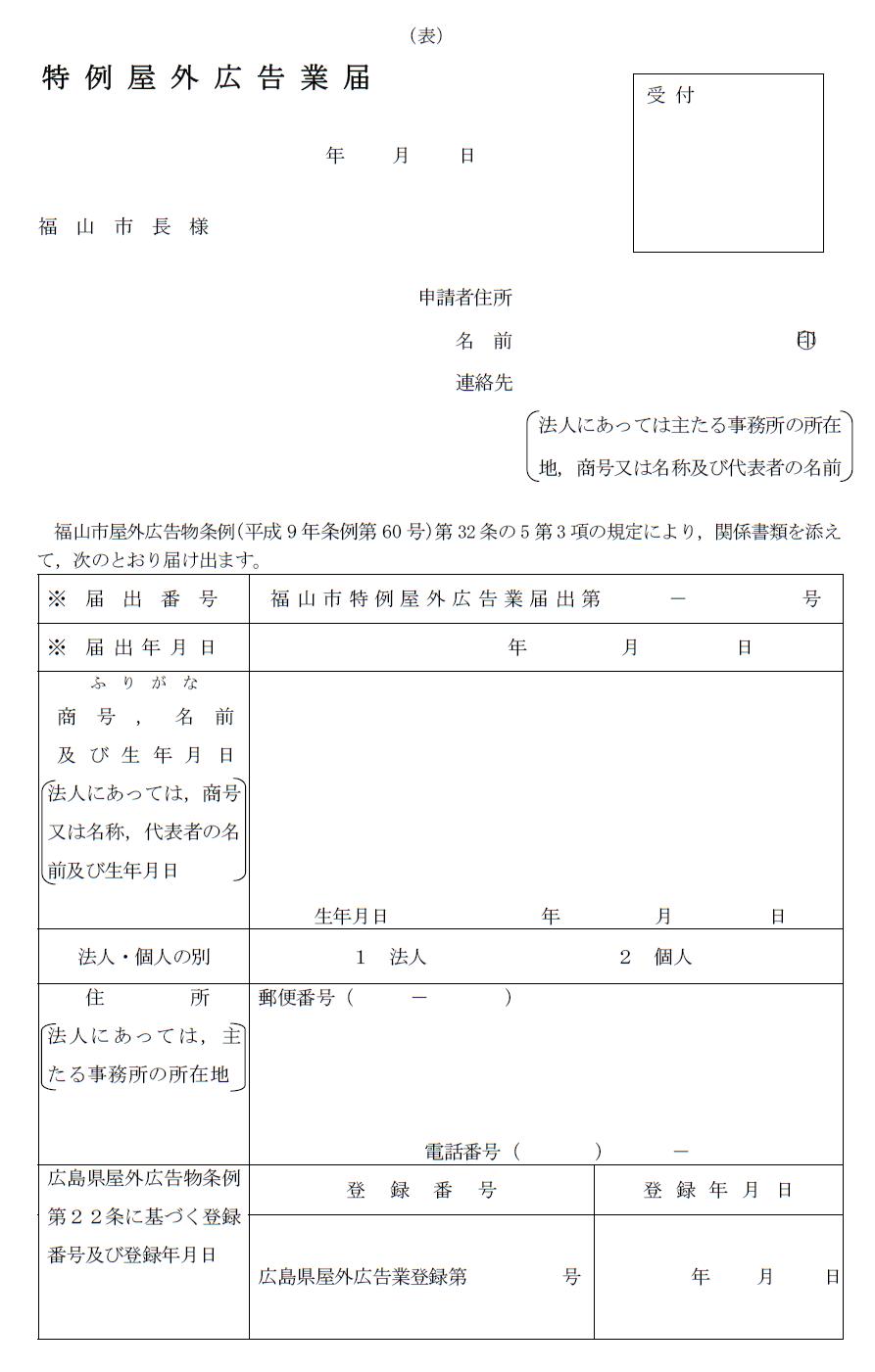 福山特例届出表